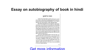 essay on autobiography of book in hindi google docs