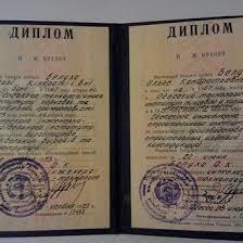 Раритетные дипломы Цены купить Диплом Одесский технологический институт