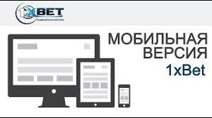 Мобильные приложения для андроид 1xbet