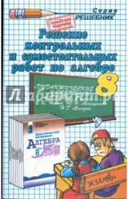 Книга Решение контрольных и самостоятельных работ по алгебре за  Александр Морозов Решение контрольных и самостоятельных работ по алгебре за 8 класс к пособию Ю