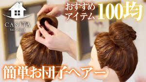 美容師 スタイリング100均アイテムで簡単お団子ヘアーの作り方