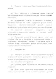 Органы государственной власти шпора по теории государства и  Это только предварительный просмотр