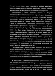 отзыв официального оппонента на диссертацию pdf экспертно аналитических центров РЭНД Корпорейшн Брукингского института Стратфор Центра американского прогресса