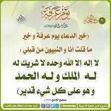 I Love ElAlia - قال النبي عليه الصلاة والسلام: [خير الدعاء...