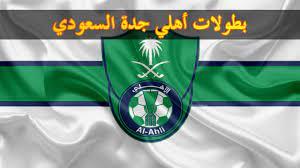 بطولات و ألقاب نادي أهلي جدة السعودي | Al-Ahli Saudi FC