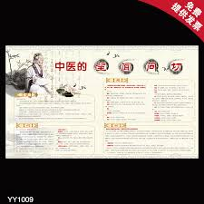 Buy Look And Smell Of Traditional Chinese Medicine Hospital