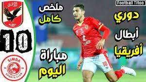 ملخص مباراة الأهلي وسيمبا وهدف محمد شريف وانفعال محمد الشناوى على حكم  اللقاء (فيديو)