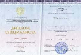 Купить диплом в новосибирске tracks ipkunin ru в основном то есть купить диплом в новосибирске с кресла начальника Главная Диплом училища В наше время ВУЗы обеспечивают старт карьеры не всегда