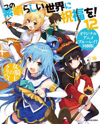 I Reincarnated Into A Vending Machine Enchanting Crunchyroll Konosuba Anticipates Humiliation A New OVA And