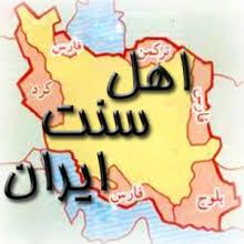 Image result for سنی های ایران