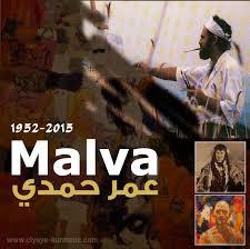 Image result for الفنان العالمي عمر حمدي (مالفا)
