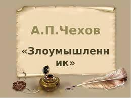 А П Чехов Злоумышленник презентация п