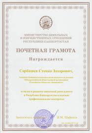 Достижения компании Диплом Правительства республики Башкортостан ООО САРНАС За высокие достижения в сельскохозяйственном производстве 2015