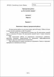 Контрольные работы для начальной школы Начальная школа Предмет Русский язык