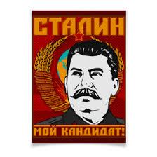 """Плакаты c красивыми принтами """"сталин"""" - купить в интернет ..."""