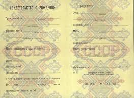 Цены на дипломы в России Свидетельство о рождении СССР