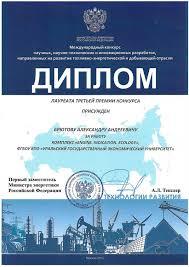 Выпускник АлтГТУ получил диплом Международного конкурса научных и  Рекомендации для участия Александра Брютова в конкурсе были получены на Евразийском экономическом форуме молодёжи в Екатеринбурге где он принимал участие