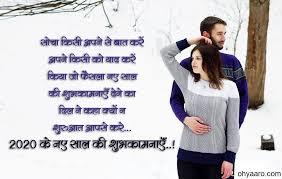 new year 2020 love es in hindi