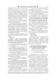 НАУЧНО КВАЛИФИКАЦИОННАЯ РАБОТА ДИССЕРТАЦИЯ АСПИРАНТА УЧЕБНО  16931423 png