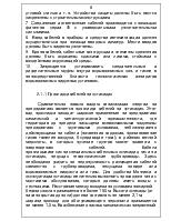 Отчет о прохождении электромонтажной практики в управлении  Отчет о прохождении электромонтажной практики в управлении энергетического хозяйства