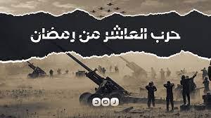 شبكة رصد - حرب العاشر من رمضان