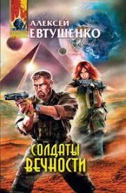 Аудиокнига Отряд Контрольное измерение Евтушенко Алексей  Хранители Вселенной 2 Солдаты Вечности