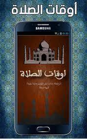تطبيق المؤذن - مواقيت الصلاة for Android - APK Download