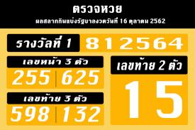 ตรวจหวย 16/10/62 รางวัลที่ 1 เลขท้าย 2 ตัว 3 ตัว เลขหน้า 3 ตัว  และรางวัลอื่น ๆ   Thaiger ข่าวไทย