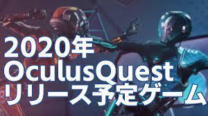 Oculus quest おすすめ ゲーム