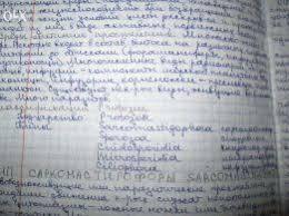 Контрольные Работы Образование Спорт в Донецк ua Пишу от руки конспекты рефераты решаю контрольные работы