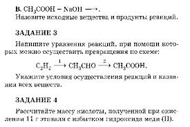 Контрольная работа по химии в классе по теме  hello html 7c19af5b gif hello html m28b97ef9 gif Контрольная работа по теме Кислородсодержащие