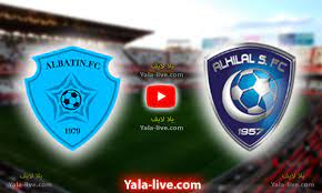 مباراة الهلال والباطن اليوم بث مباشر في الدوري السعودي بتاريخ 2021-08-27 -  Yalla Live