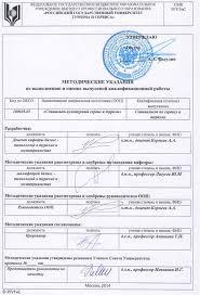 Метод указания ВКР СКСиТ