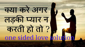 How To Convert One Sided Love To Two Sided Love Hindi