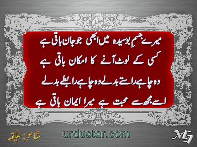 inspiring shayari in urdu
