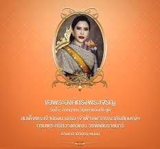 ห้องสมุดประชาชนอำเภอละงู จังหวัดสตูล ขอเชิญชวนพสกนิกรชาวไทย  ร่วมลงนามถวายพระพรเนื่องในวันคล้ายวันพระชนมพรรษา 4 กรกฎาคม 2563 วันเฉลิมพระชนมพรรษาสมเด็จพระเจ้าน้องนางเธอ  เจ้าฟ้าจุฬาภรณวลัยลักษณ์ อัครราชกุมารี กรมพระศรีสวางควัฒน วรขัตติยราชนารี  ผ่านระบบออนไลน