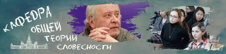 Дипломные работы Кафедра общей теории словесности МГУ
