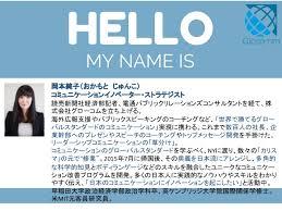 「岡本純子」の画像検索結果