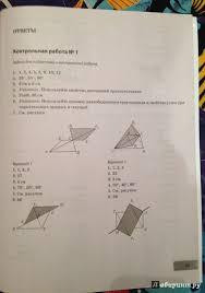 Иллюстрация из для Контрольные работы по геометрии класс К  Иллюстрация 8 из 8 для Контрольные работы по геометрии 8 класс К учебнику Л