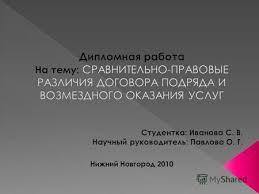 Презентация на тему Возмездное оказание услуг Скачать  Договор подряда Результат работа Консенсуальный Взаимный Возмездный