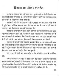 essay on rules essay on the importance of following rules essay on  essay on chess the game of mind hindi language