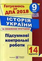 Купить ДПА Итоговые контрольные работы История Украины  Итоговые контрольные работы История Украины 9 класс