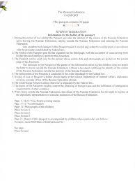 Нотариальный перевод паспорта Бюро переводов Либете  нотариальный перевод паспорта нотариально заверенный перевод паспорта