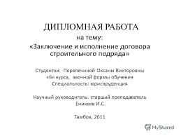 Презентация на тему ДИПЛОМНАЯ РАБОТА на тему Заключение и  1 ДИПЛОМНАЯ РАБОТА