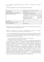 Правопреемство государств контрольная по международному публичному  Задачи контрольная по международному публичному праву скачать бесплатно субъекты Российской Федерации Патрульный наряд милиции должность правонарушение