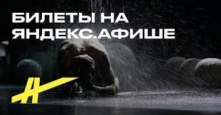 Билеты на спектакль «<b>Человек из рыбы</b>» в МХТ им. Чехова в ...