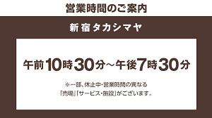 新宿 高島屋 営業 時間