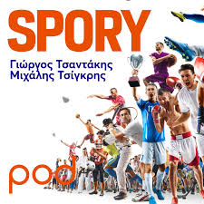 Spory, με τον Μιχάλη Τσίγκρη και τον Γιώργο Τσαντάκη