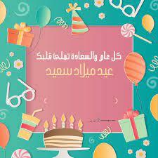 بطاقات عيد ميلاد بالاسماء 2020 تهنئة عيد ميلاد سعيد مع اسمك | Happy birthday  wallpaper, Happy birthday cake pictures, Happy 23rd birthday