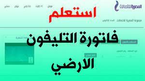الان استعلم عن فاتورة التليفون الأرضي يناير 2021 من رابط موقع الشركة  المصرية للاتصالات - إقرأ نيوز